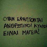 aspri_kapartina