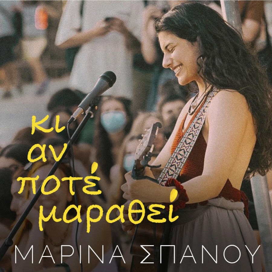 Ακούστε το τραγούδι «Πλάκα» από το νέο single της Μαρίνας Σπανού «Κι αν  ποτέ μαραθεί»! (VIDEOCLIP) » Ράδιο Ναυάγιο