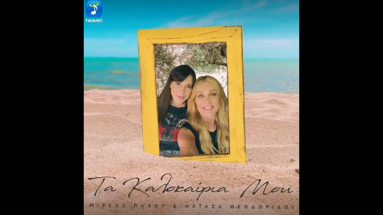 Μιρέλα Πάχου & Νατάσα Θεοδωρίδου - Τα Καλοκαίρια Μου (New Song 2021 Teaser)  - YouTube