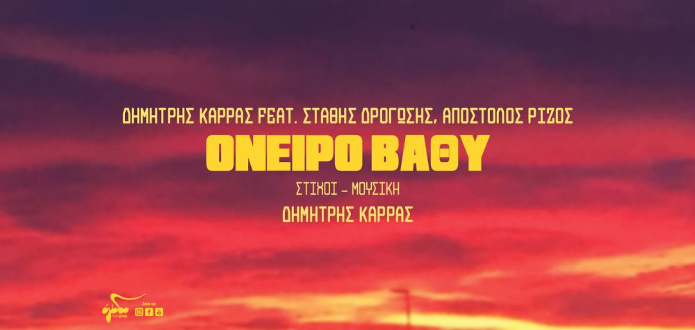 «Όνειρο βαθύ»: Δημήτρης Καρράς Feat. Στάθης Δρογώσης, Απόστολος Ρίζος